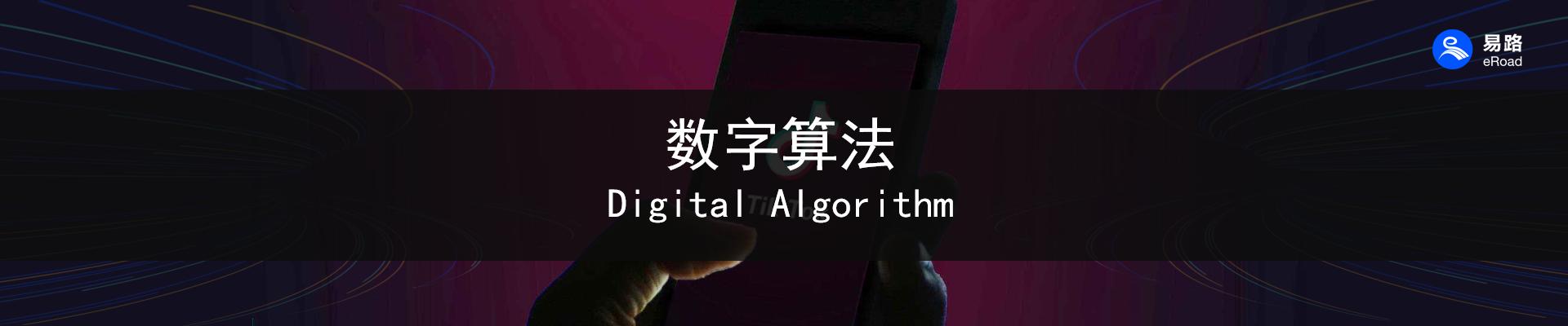 算法.png